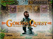 Онлайн-слот Gonzo's Quest